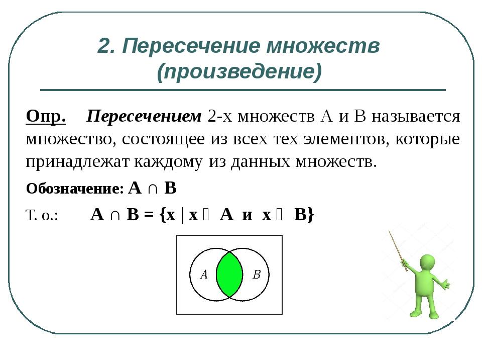 2. Пересечение множеств (произведение) Опр. Пересечением 2-х множеств А и В н...