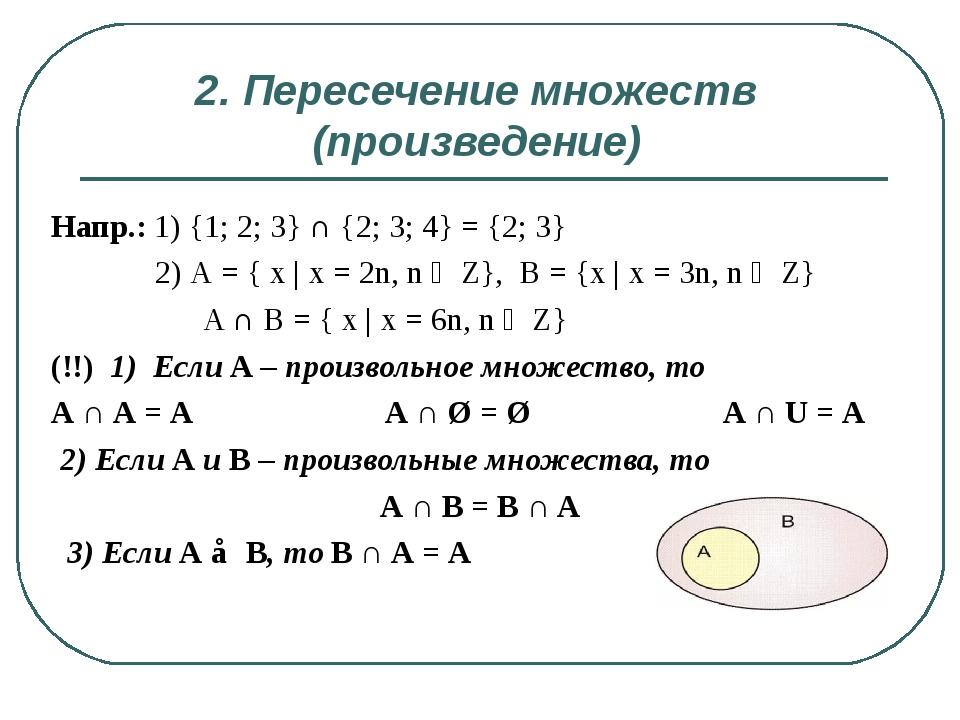 2. Пересечение множеств (произведение) Напр.: 1) {1; 2; 3} ∩ {2; 3; 4} = {2;...