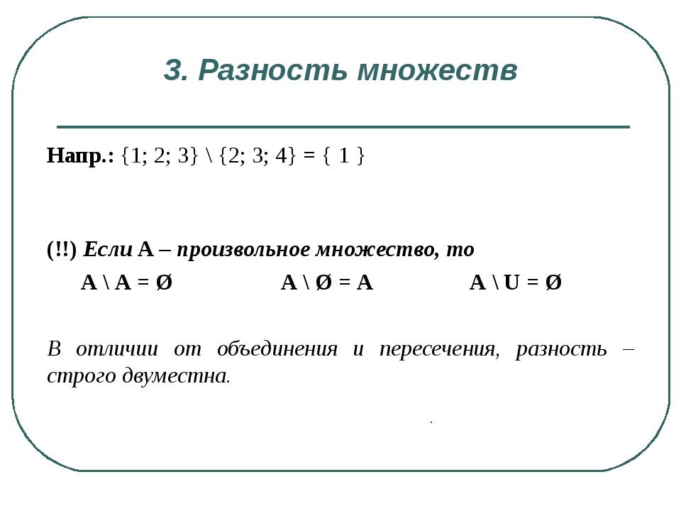 3. Разность множеств Напр.: {1; 2; 3} \ {2; 3; 4} = { 1 } (!!) Если А – произ...