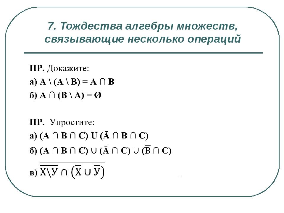 7. Тождества алгебры множеств, связывающие несколько операций .