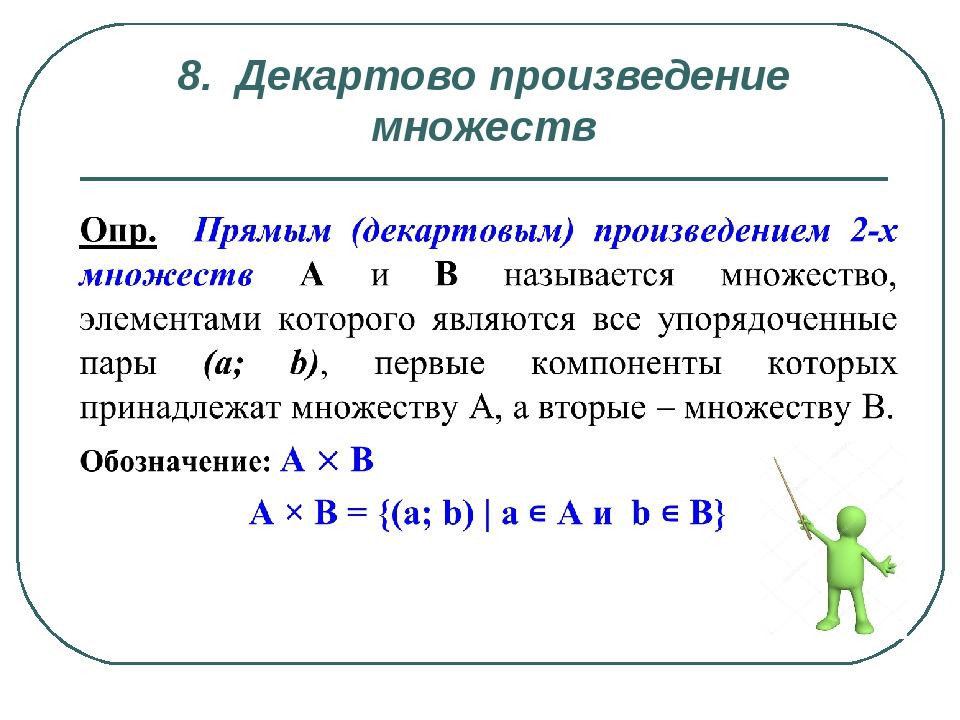 8. Декартово произведение множеств