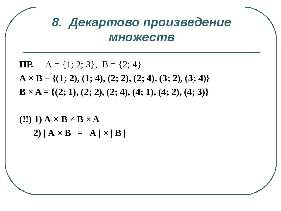 8. Декартово произведение множеств ПР. А = {1; 2; 3}, B = {2; 4} А × В = {(1;...