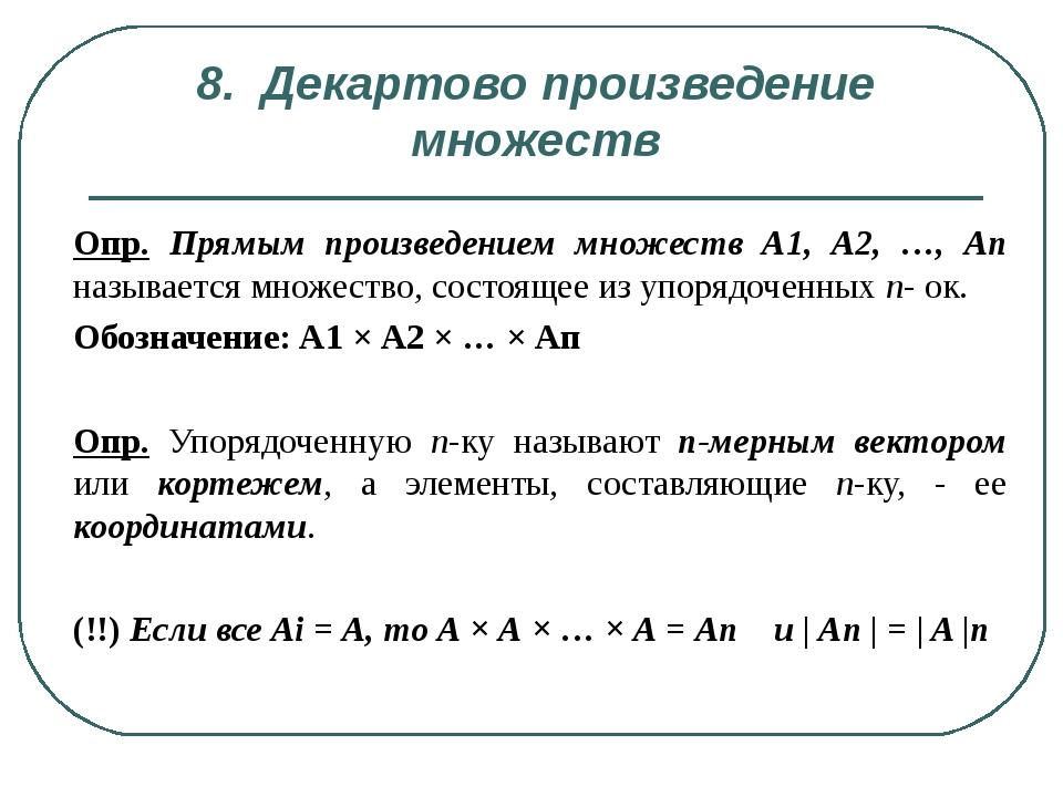8. Декартово произведение множеств Опр. Прямым произведением множеств А1, А2,...