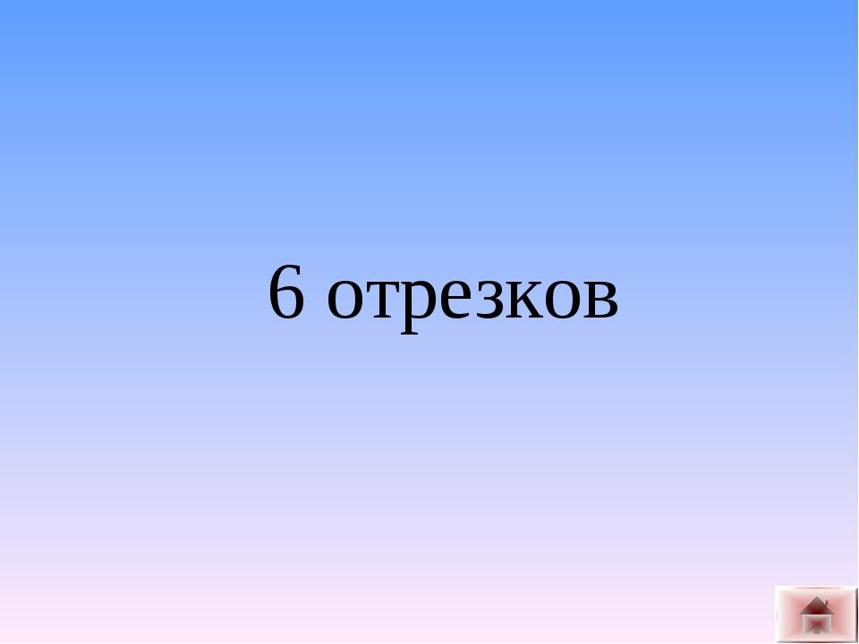 6 отрезков