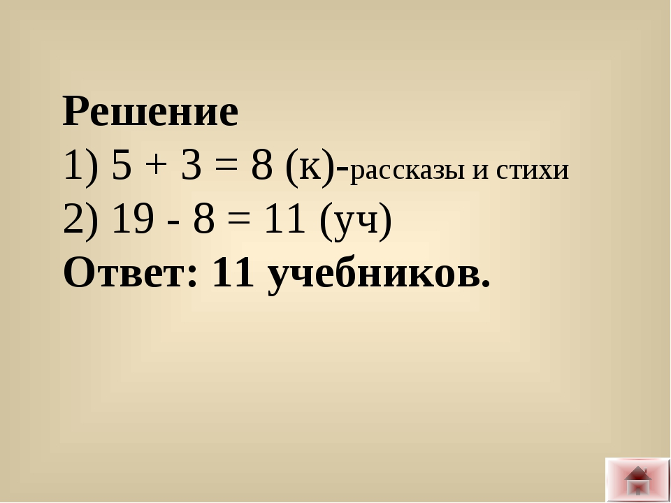 Решение 1) 5 + 3 = 8 (к)-рассказы и стихи 2) 19 - 8 = 11 (уч) Ответ: 11 учебн...