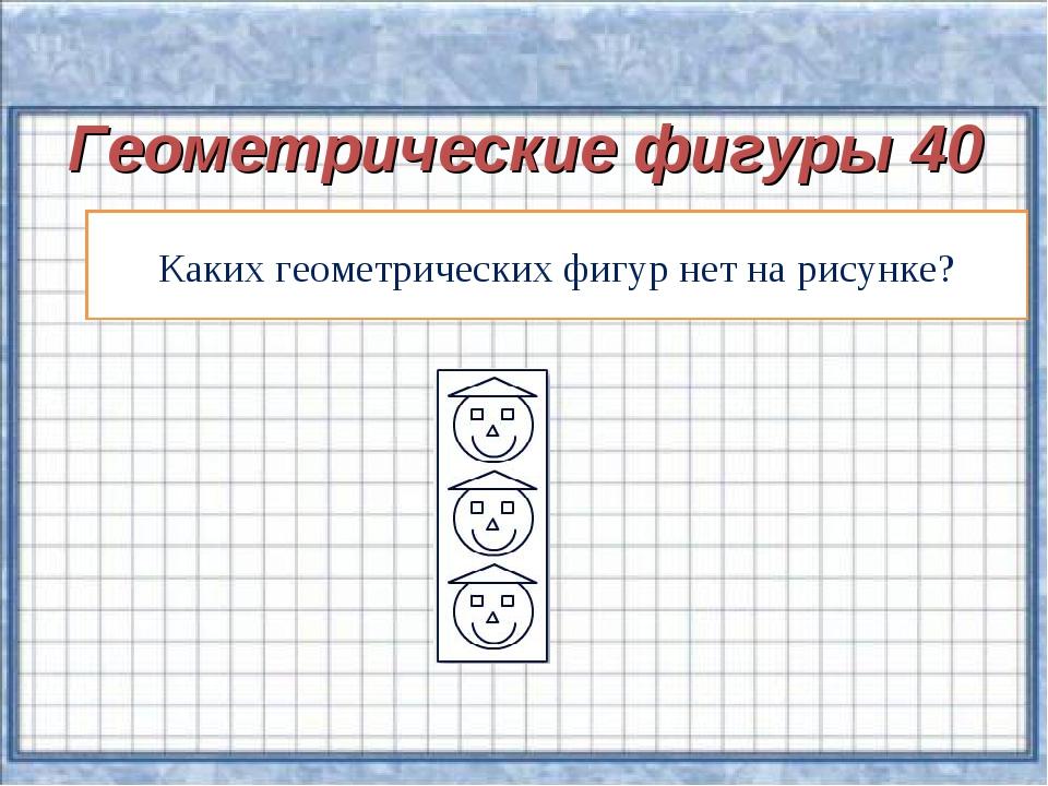 Геометрические фигуры 40 Геометрические фигуры 40 Каких геометрических фигур...