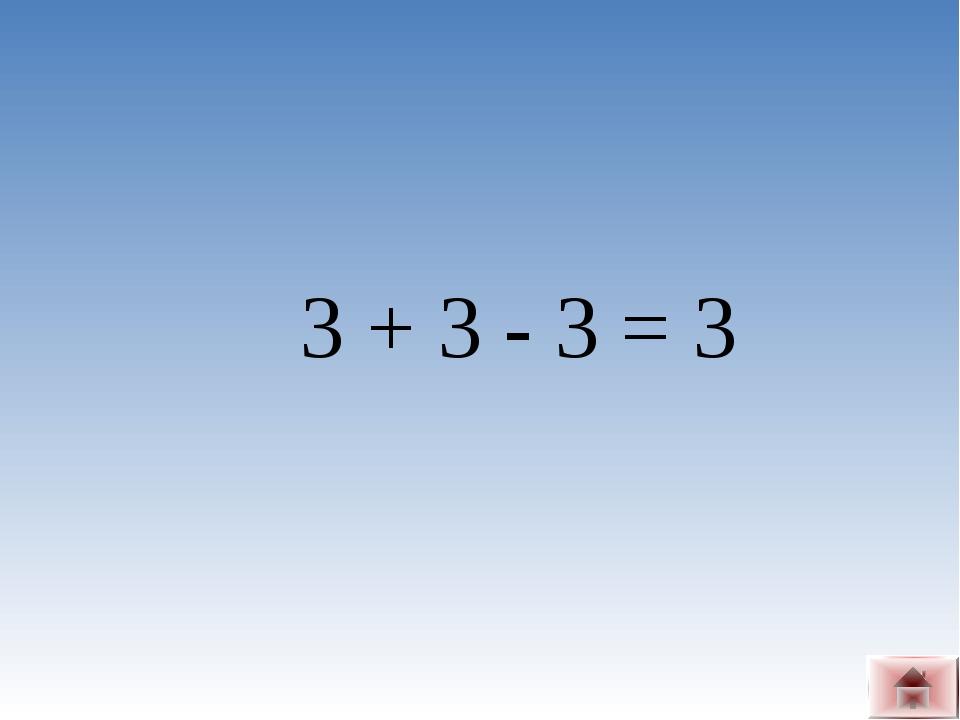 3 + 3 - 3 = 3