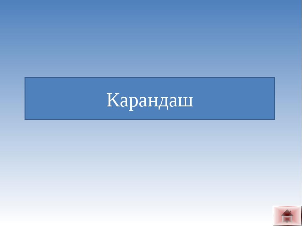 Карандаш