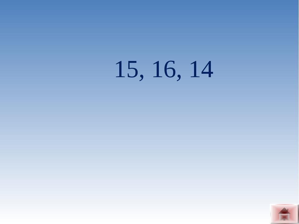 15, 16, 14
