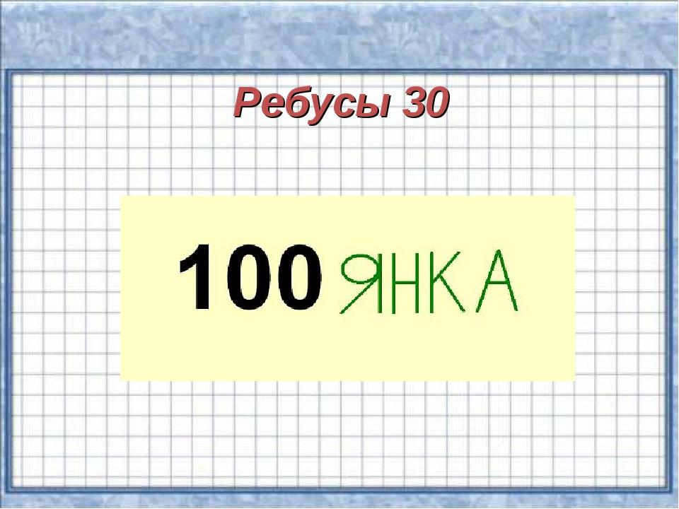 Ребусы 30