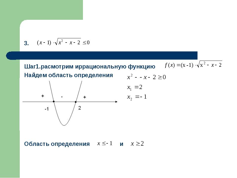 3. Шаг1.расмотрим иррациональную функцию Найдем область определения Область о...