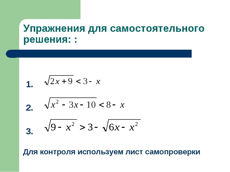 Упражнения для самостоятельного решения: : 1. 2. 3. Для контроля используем л...