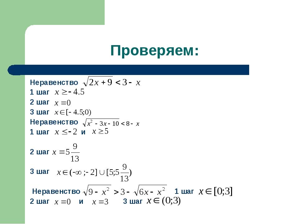 Проверяем: Неравенство 1 шаг 2 шаг 3 шаг Неравенство 1 шаг и 2 шаг 3 шаг Нера...