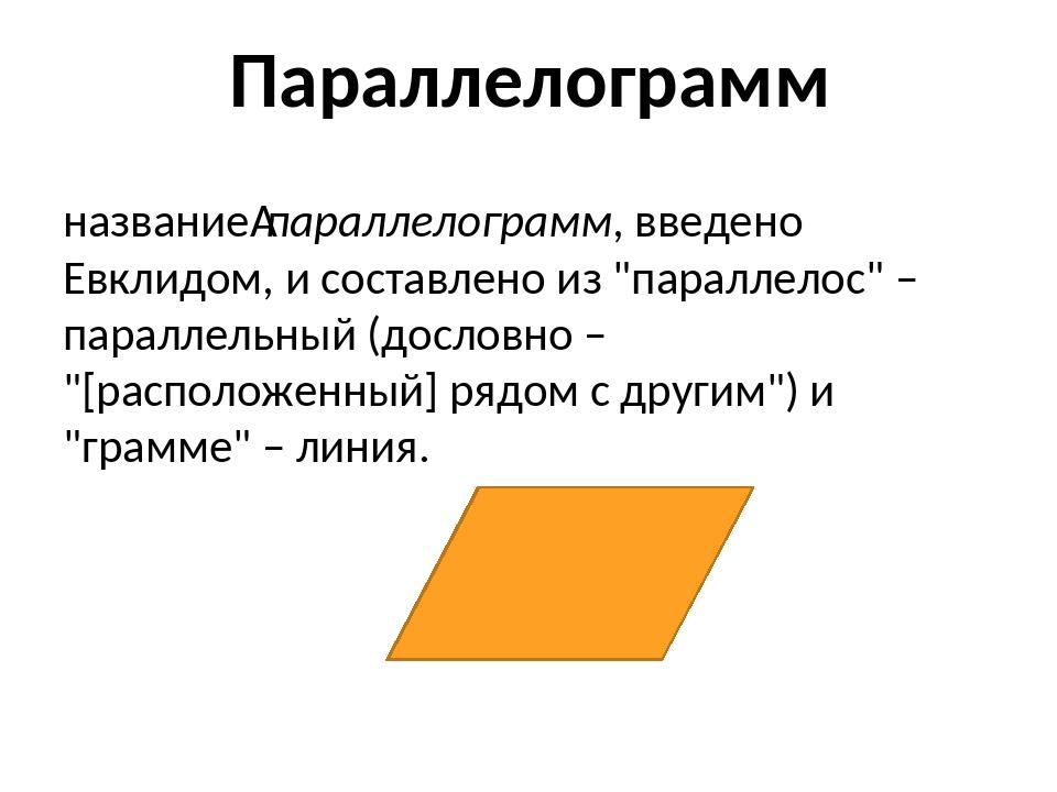 """названиепараллелограмм, введено Евклидом, и составлено из """"параллелос"""" – пар..."""
