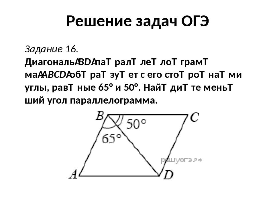 Решение задач ОГЭ Задание 16. ДиагональBDпараллелограммаABCDобразу...