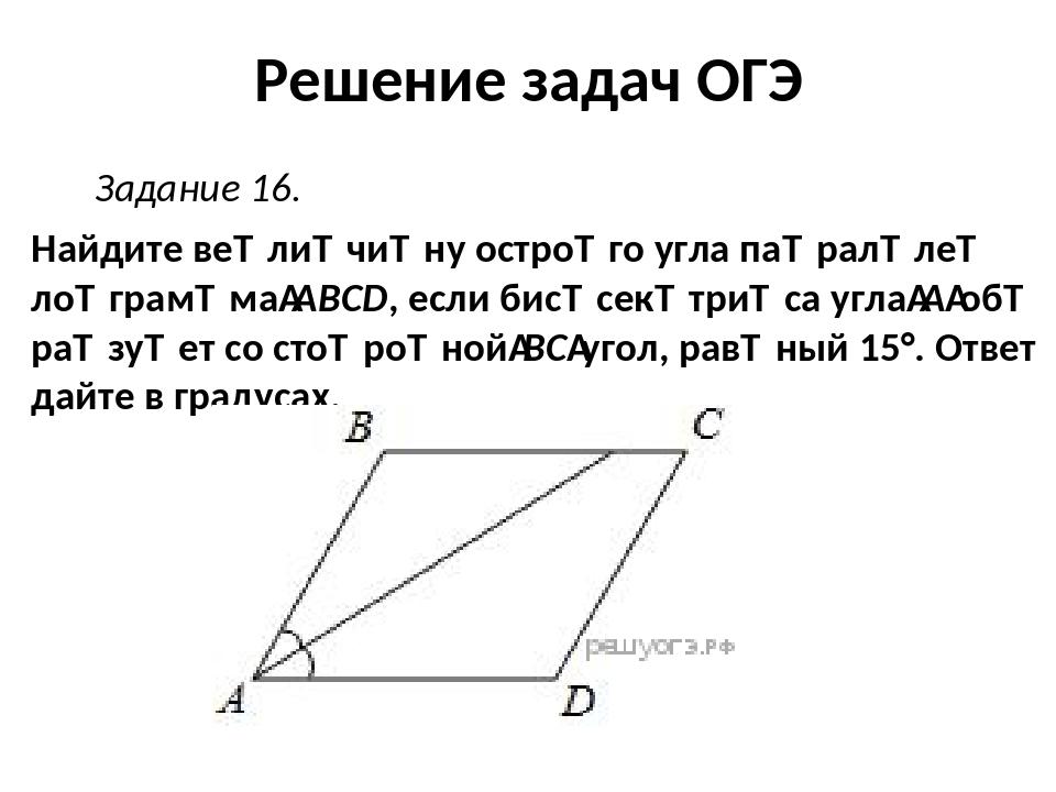Решение задач ОГЭ Задание 16. Найдите величину острого угла параллело...