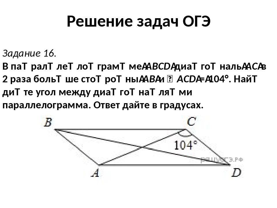 Решение задач ОГЭ Задание 16. В параллелограммеABCDдиагональACв 2...