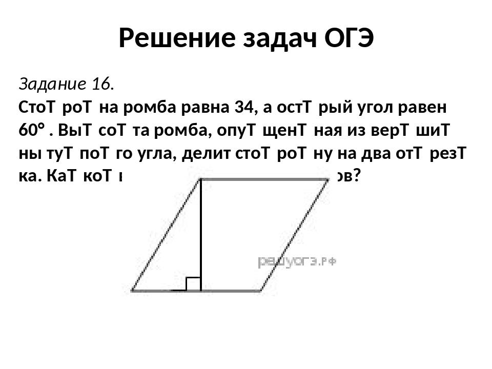 Решение задач ОГЭ Задание 16. Сторона ромба равна 34, а острый угол равен...