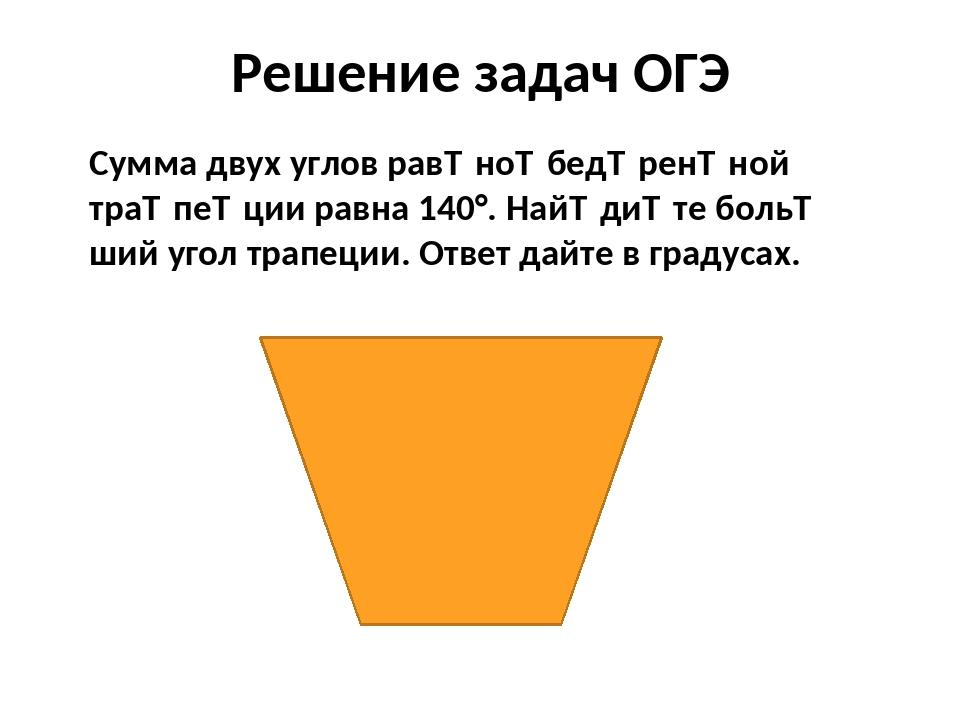 Решение задач ОГЭ Сумма двух углов равнобедренной трапеции равна 140°....