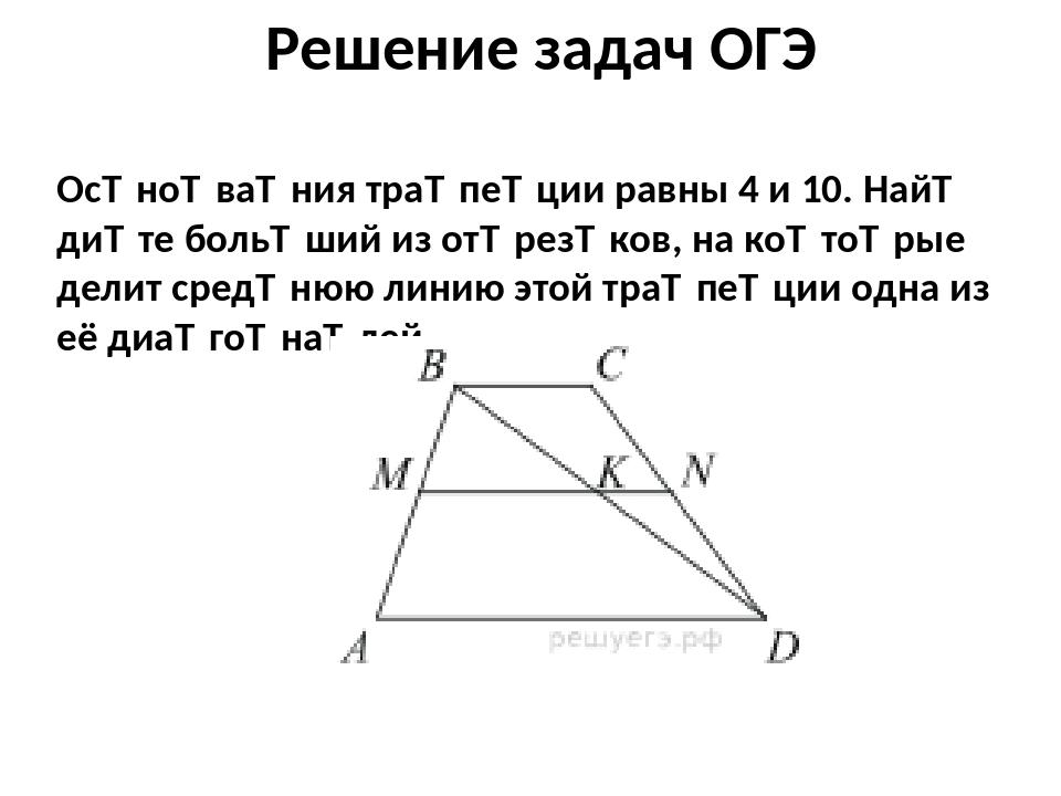 Решение задач ОГЭ Основания трапеции равны 4 и 10. Найдите больший из...