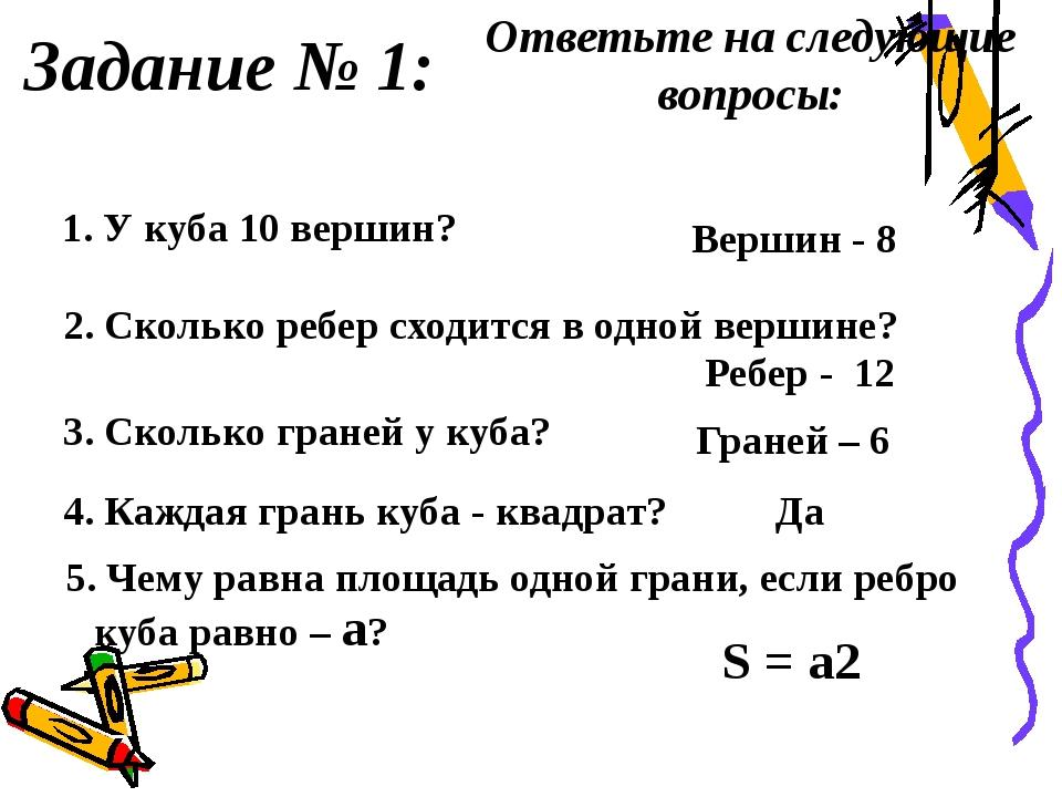 1. У куба 10 вершин? Ответьте на следующие вопросы: Вершин - 8 2. Сколько реб...