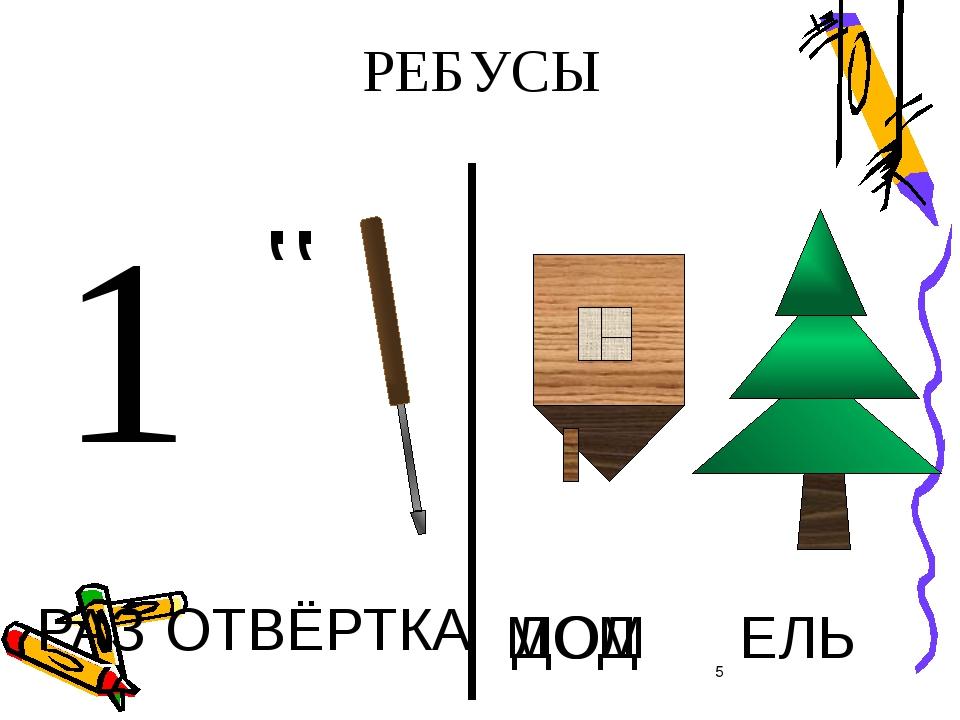 РЕБУСЫ '' 1 РАЗ ВЁРТКА ОТ ДОМ МОД ЕЛЬ