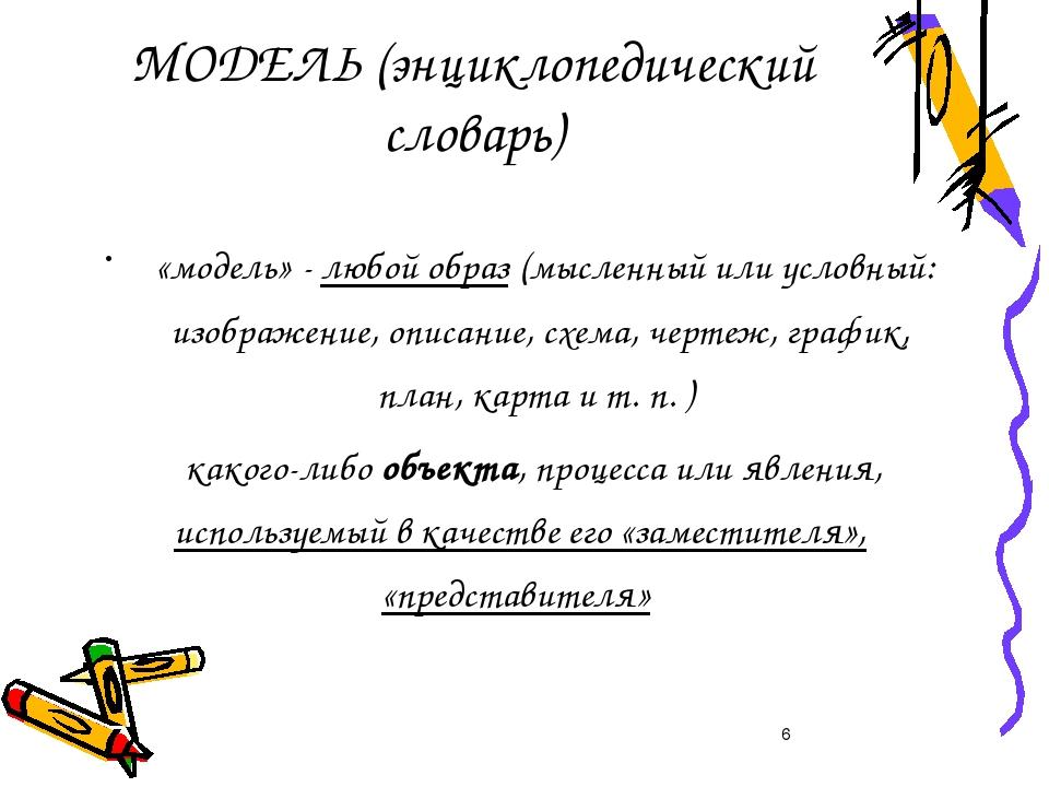 МОДЕЛЬ (энциклопедический словарь) «модель» - любой образ (мысленный или усло...