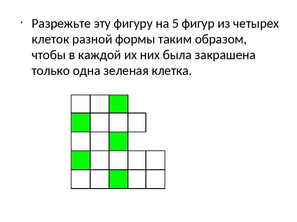 Разрежьте эту фигуру на 5 фигур из четырех клеток разной формы таким образом,...