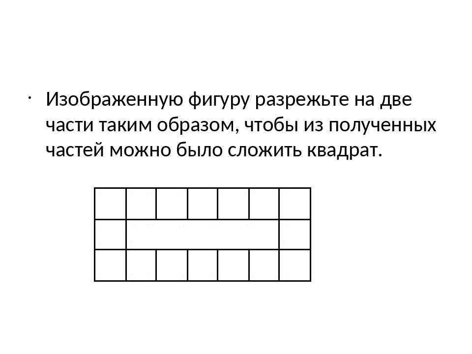 Изображенную фигуру разрежьте на две части таким образом, чтобы из полученных...