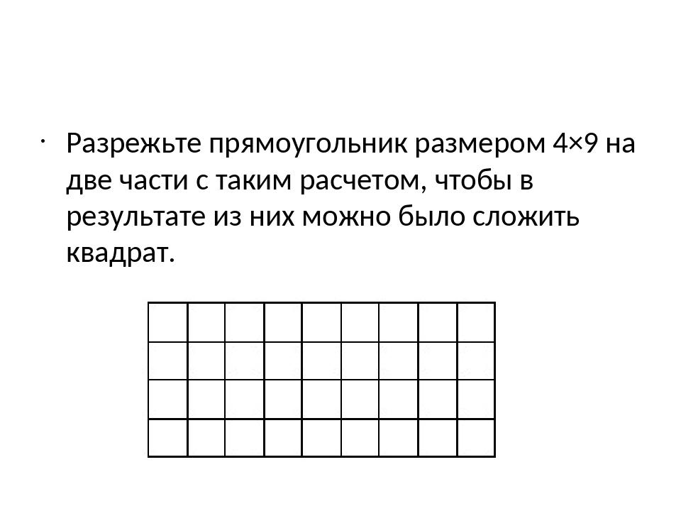 Разрежьте прямоугольник размером 4×9 на две части с таким расчетом, чтобы в р...