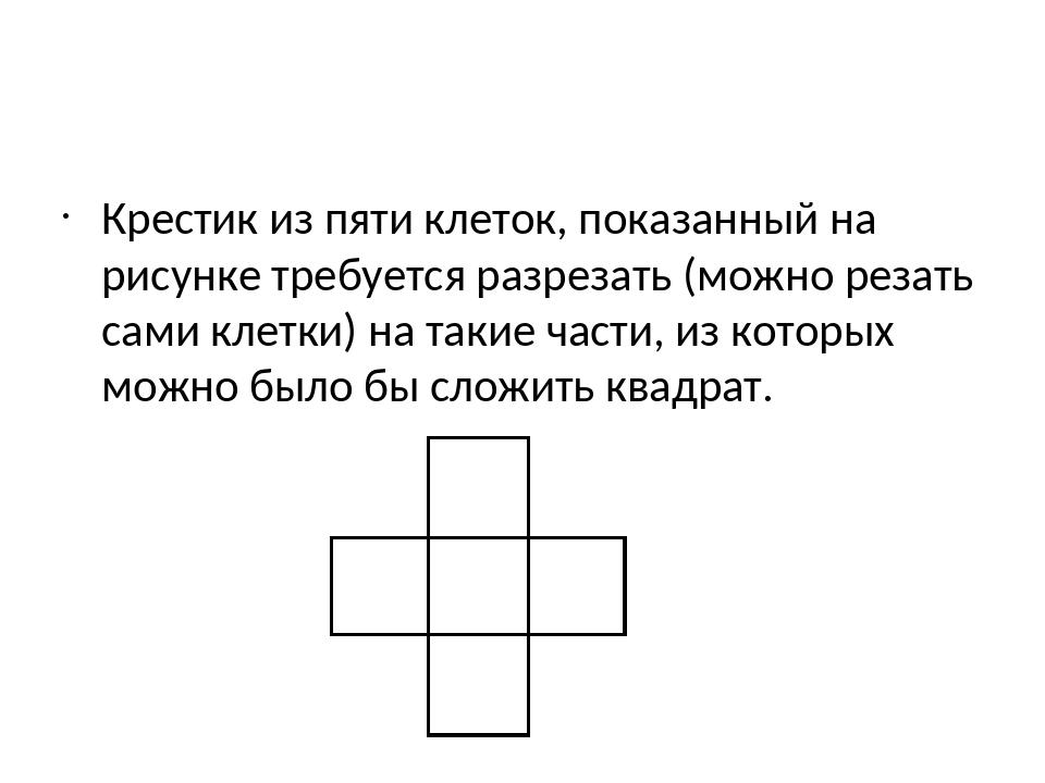 Крестик из пяти клеток, показанный на рисунке требуется разрезать (можно реза...