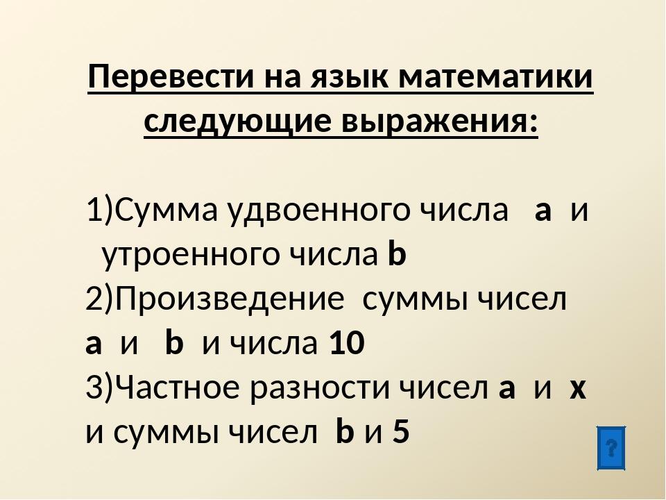Перевести на язык математики следующие выражения: Сумма удвоенного числа а и...