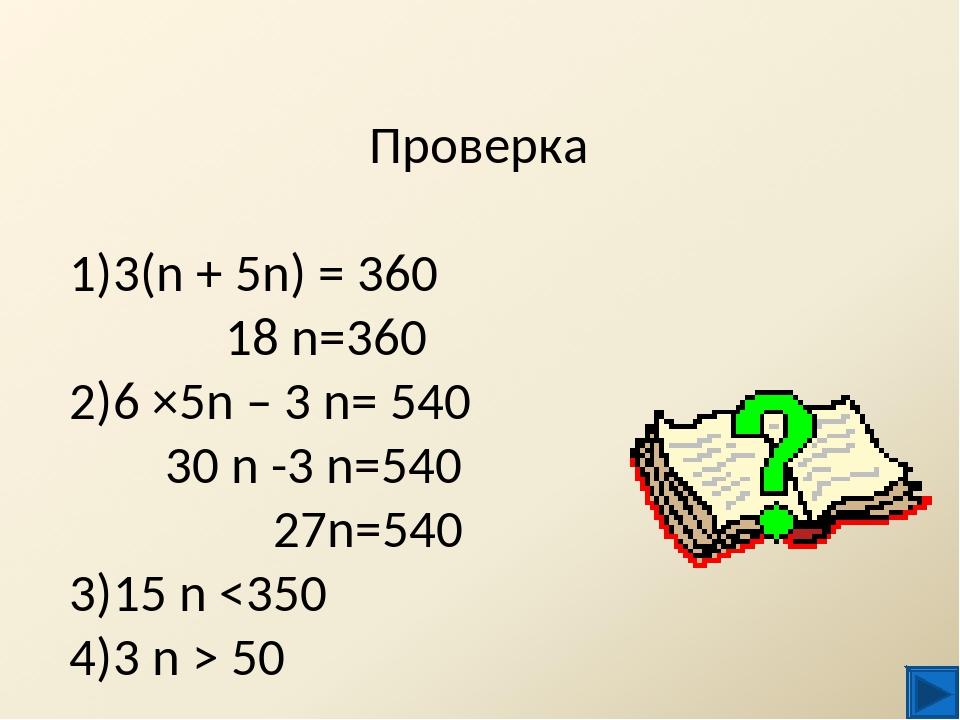 Проверка 3(n + 5n) = 360 18 n=360 6 ×5n – 3 n= 540 30 n -3 n=540 27n=540 15 n...