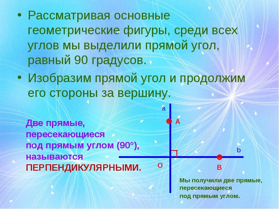 Рассматривая основные геометрические фигуры, среди всех углов мы выделили пря...