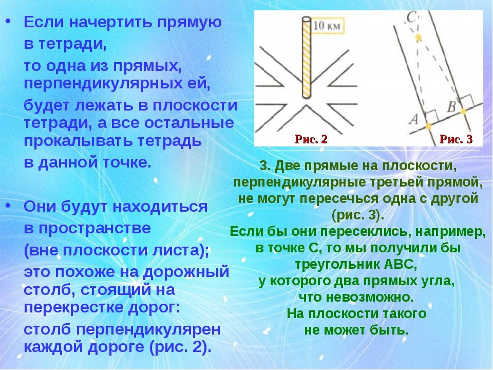 Если начертить прямую в тетради, то одна из прямых, перпендикулярных ей, буде...