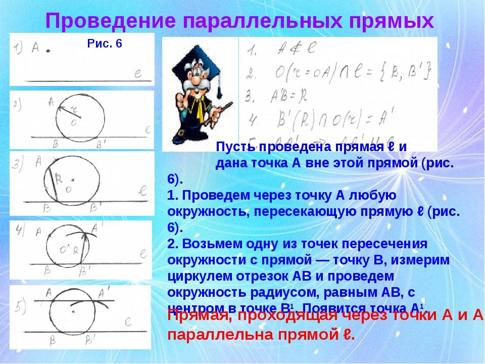 Проведение параллельных прямых Пусть проведена прямая ℓ и дана точка А вне эт...