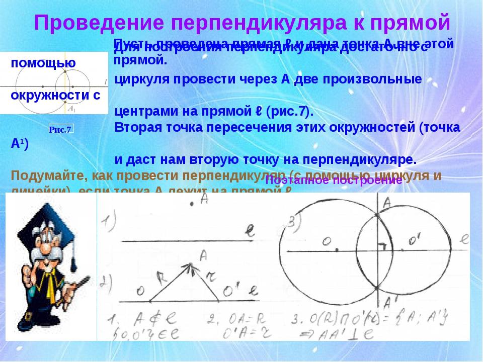 Проведение перпендикуляра к прямой Пусть проведена прямая ℓ и дана точка А вн...