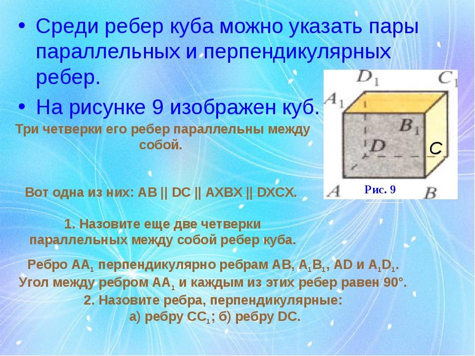 Среди ребер куба можно указать пары параллельных и перпендикулярных ребер. На...