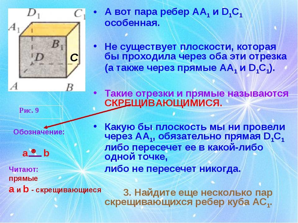 А вот пара ребер АА1 и D1C1 особенная. Не существует плоскости, которая бы пр...