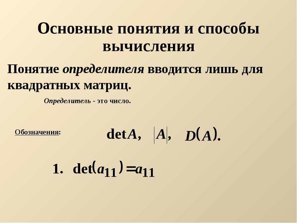 Основные понятия и способы вычисления Понятие определителя вводится лишь для...