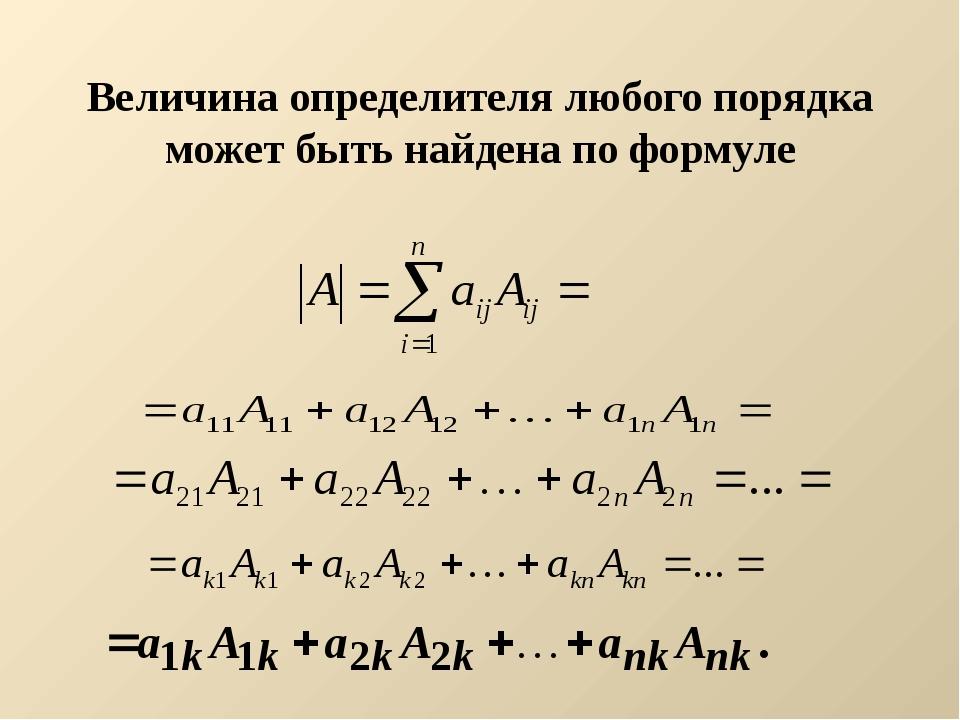 Величина определителя любого порядка может быть найдена по формуле