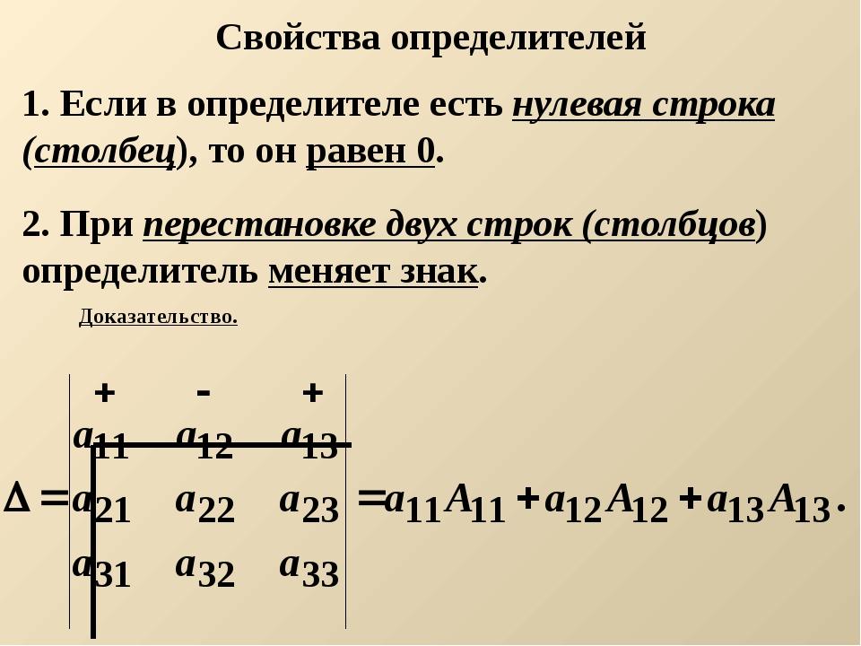 Свойства определителей 1. Если в определителе есть нулевая строка (столбец),...