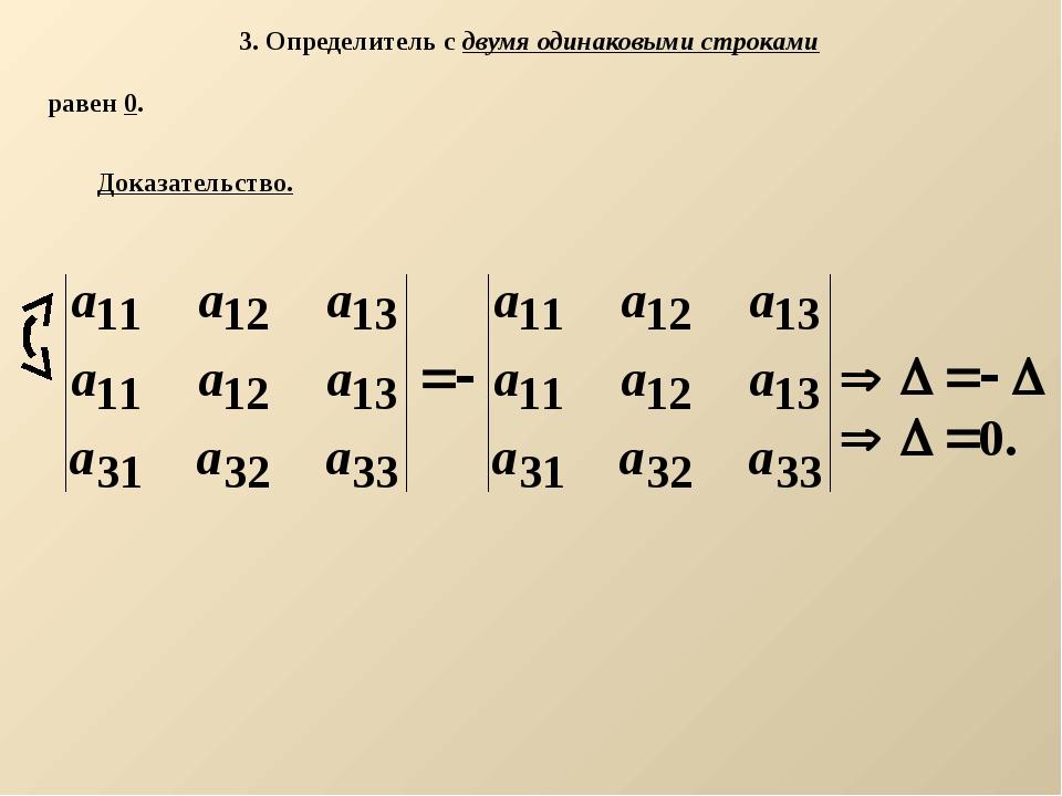 3. Определитель с двумя одинаковыми строками равен 0. Доказательство.