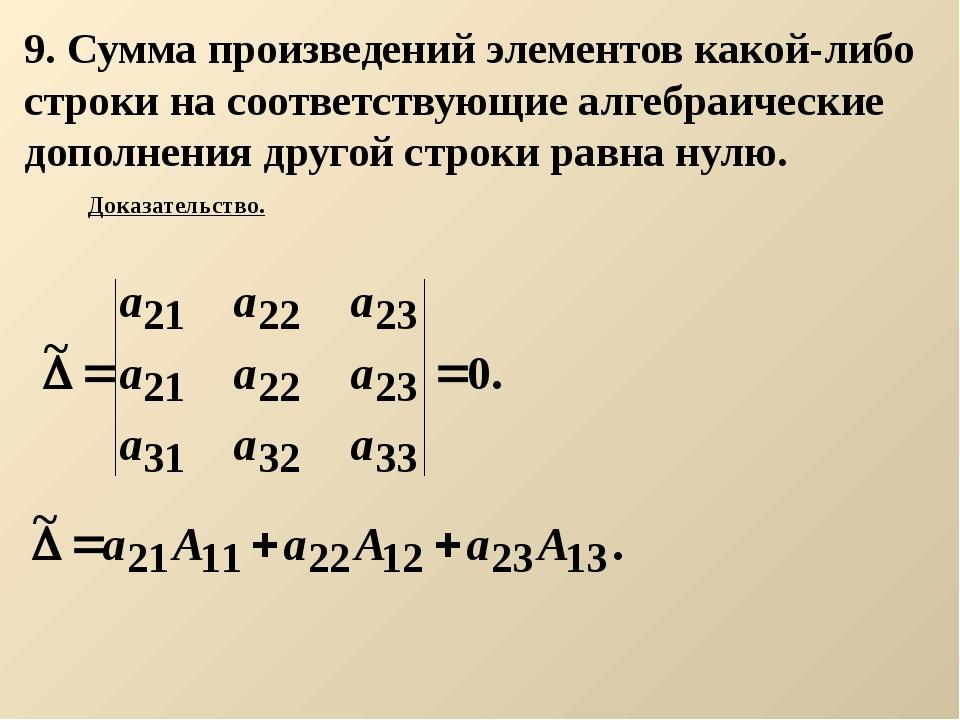 9. Сумма произведений элементов какой-либо строки на соответствующие алгебраи...