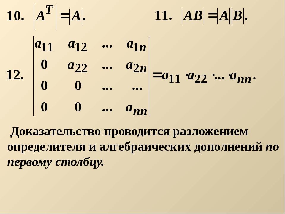 Доказательство проводится разложением определителя и алгебраических дополнени...
