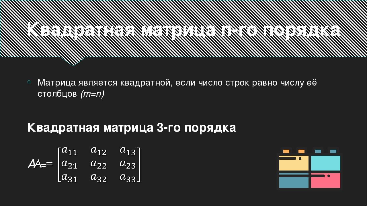 Квадратная матрица n-го порядка Матрица является квадратной, если число строк...