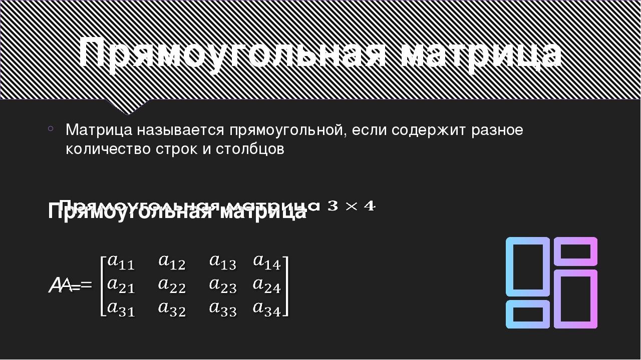 Прямоугольная матрица Матрица называется прямоугольной, если содержит разное...