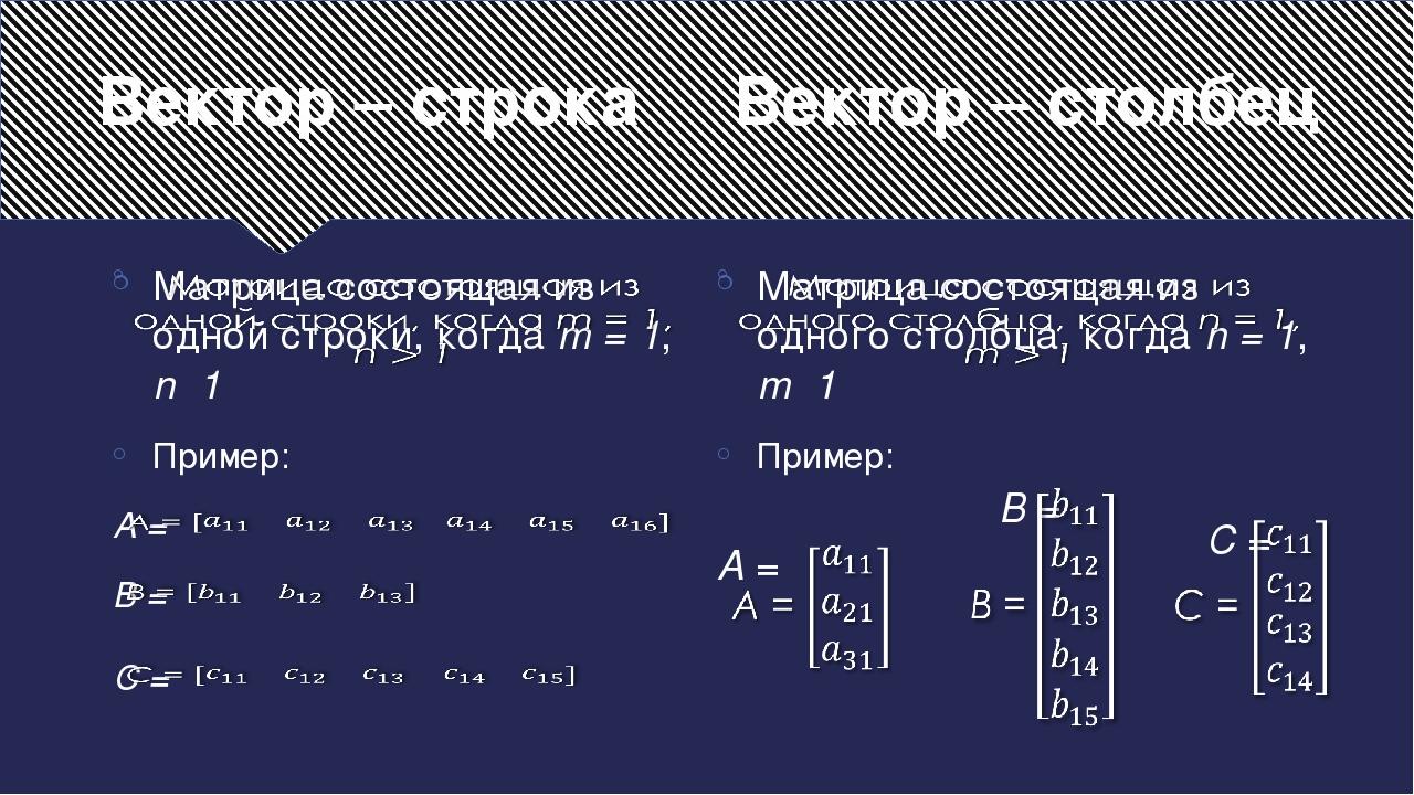 Вектор – строка Вектор – столбец Пример: Пример: