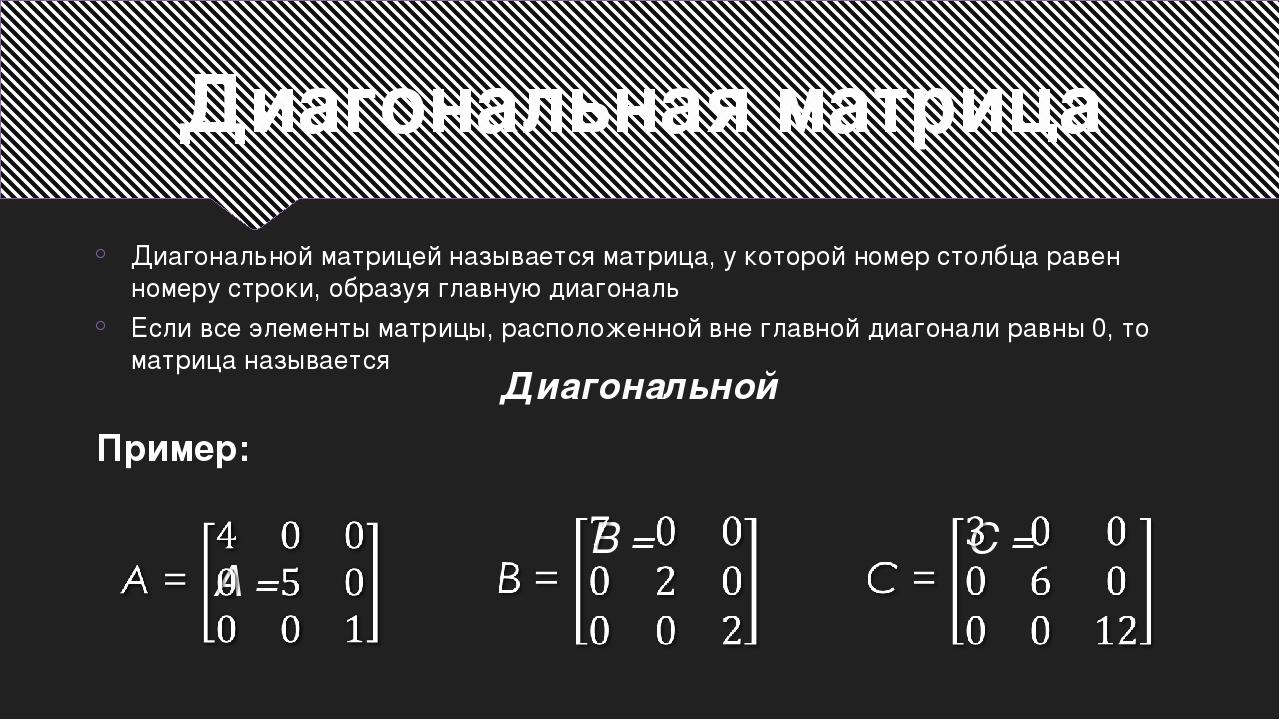 Диагональная матрица Диагональной матрицей называется матрица, у которой номе...