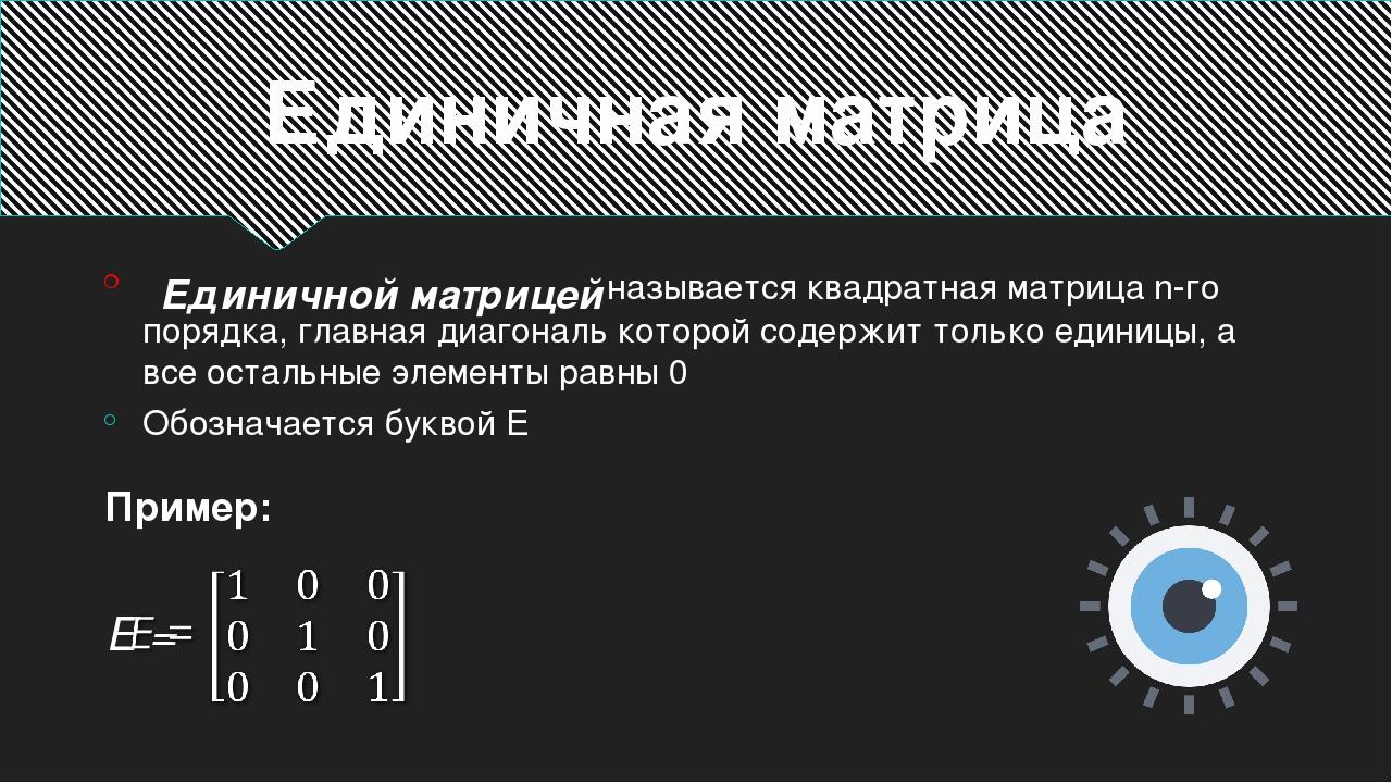 Единичная матрица называется квадратная матрица n-го порядка, главная диагона...